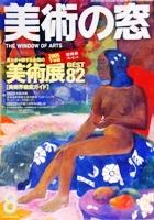 画像1: 「美術の窓」2005年8月号掲載 朱葉会展受賞作品「しょいこのある風景」F100号