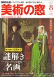 美術の窓2010年8月号