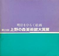 画像1: 「上野の森美術館大賞展」