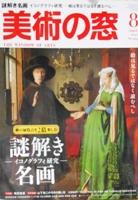 画像1: 「美術の窓」  2010年8月号